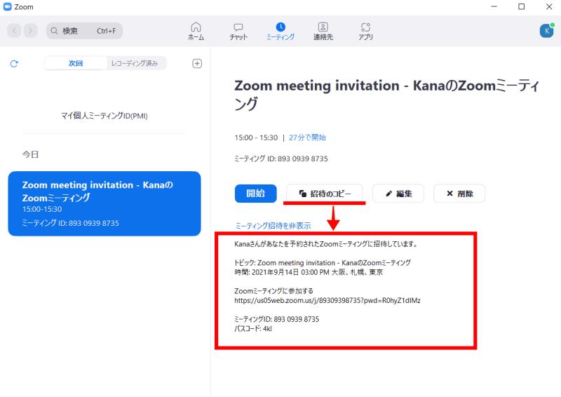 ミーティング招待内容の表示
