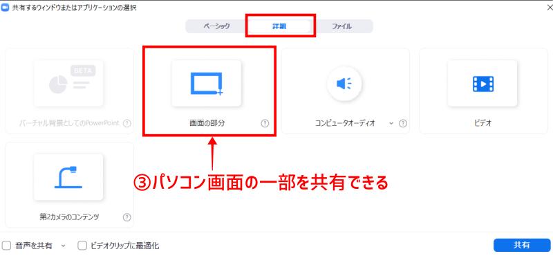[画面の共有]→[詳細]