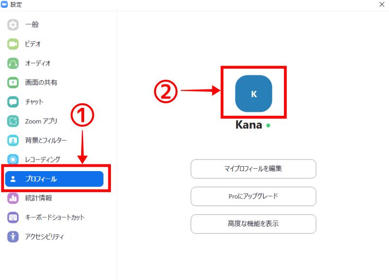 プロフィール画像の変更