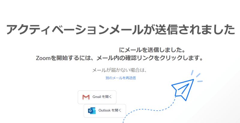 アクティベーションメールが送信されたのメッセージ